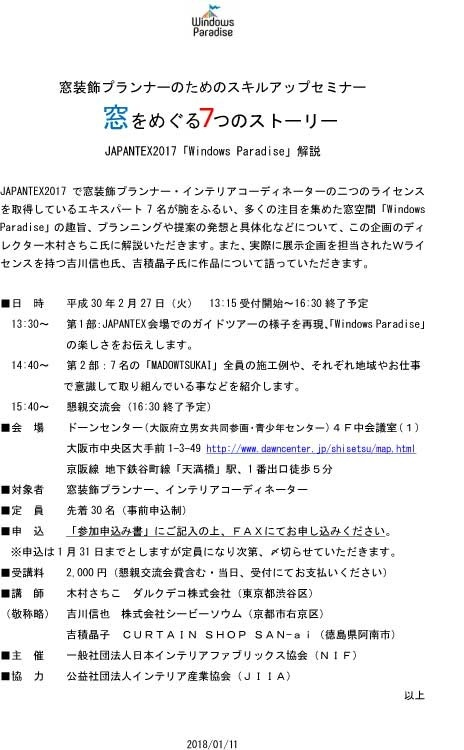 JAPANTEX2017「WindowsParadise」の解説セミナーチラシ