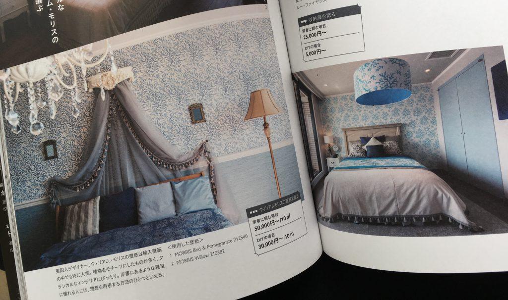 寝室の様子が掲載されたページ