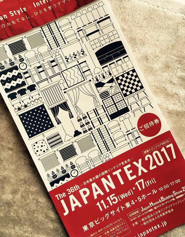 JAPANTEX2017パンフレット