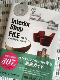 雑誌の写真、雑誌名はインテリアショップファイル