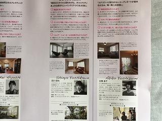 雑誌の写真三枚目、私のおすすめショップの紹介ページ