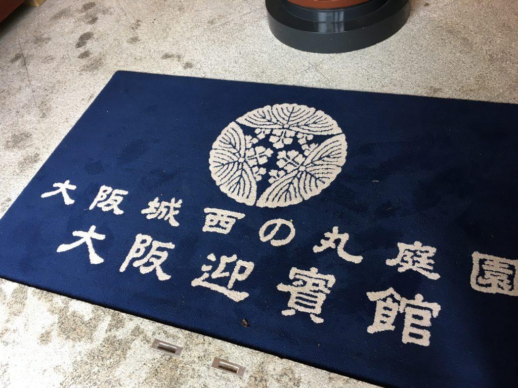 大阪城西の丸庭園大阪迎賓館と書かれたマット