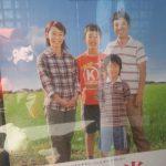 徳島米のポスター
