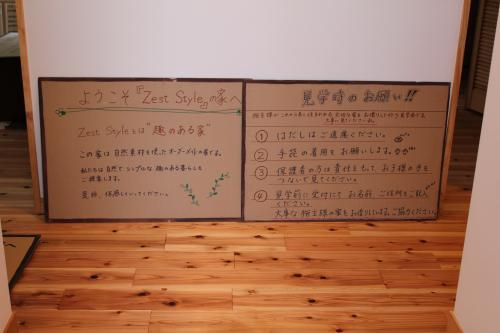家の完成見学会の注意事項が手書きされたボード