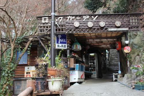 ロックガーデン入口の茶屋
