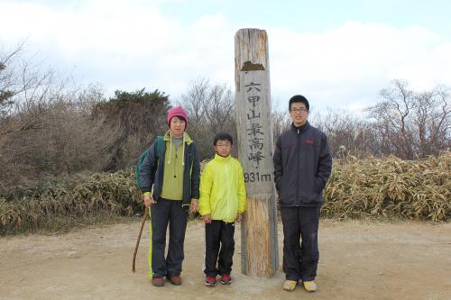 六甲山登頂後の3人