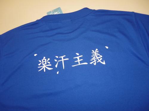青のオリジナルTシャツのバックプリント部分