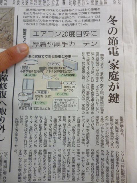 徳島新聞の記事
