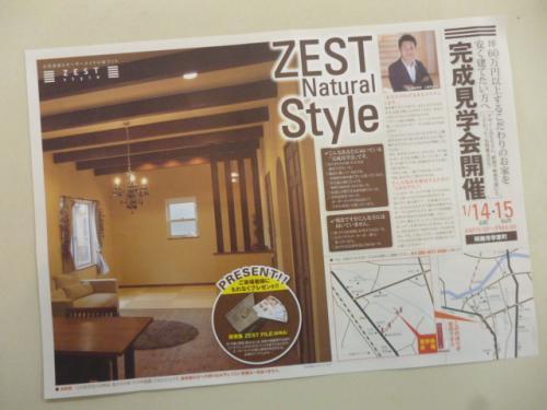 ZEST Styleの完成見学会のパンフレット