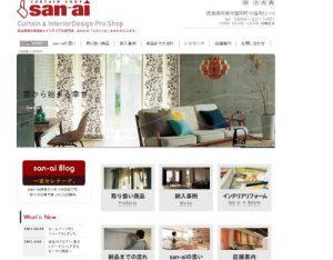 san-aiのホームページのトップページ