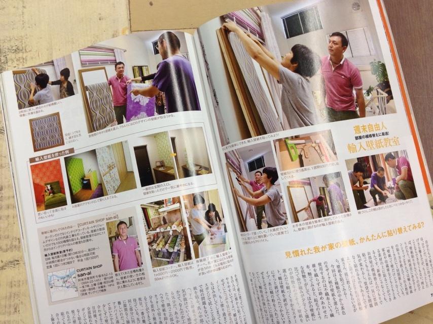 壁紙貼り方教室の模様が掲載されているページの写真