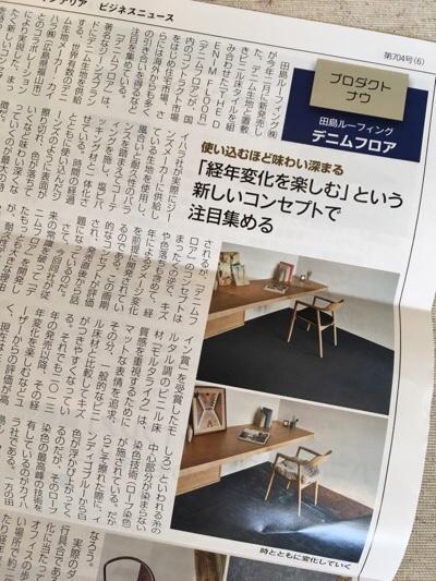 ビジネスニュースに掲載されたデニムフロアに関する記事