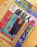 雑誌の写真、タイトルは徳島人