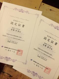 二名分の窓装飾プランナー資格認定証書の写真